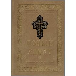 Новый Завет (большой формат)