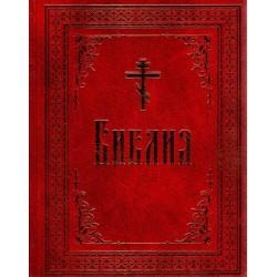 Библия (большой формат)