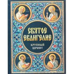 Святое Евангелие. Крупный шрифт