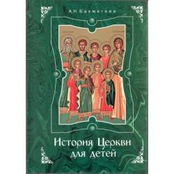История Церкви для детей. А.Н. Бахметьева
