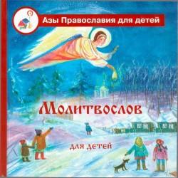 Молитвослов для детей. Азы Православия для детей