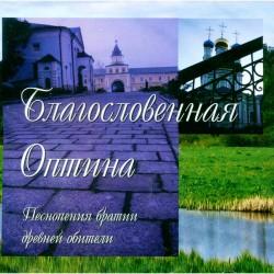 Благословенная Оптина CD
