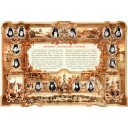 Молитва Оптинских Старцев (А4, горизонтальная)