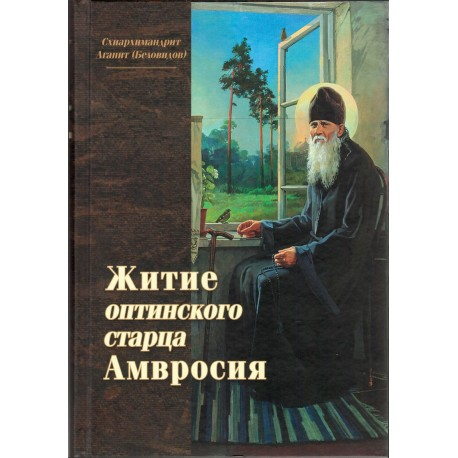 Житие оптинского старца Амвросия. Схиархимандрит Агапит (Беловидов)