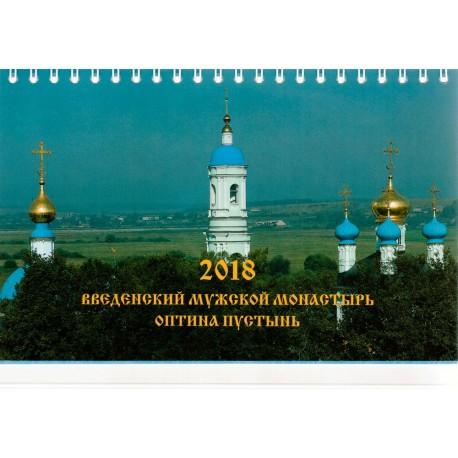 Настольный перекидной календарь (домик) на 2018 г.