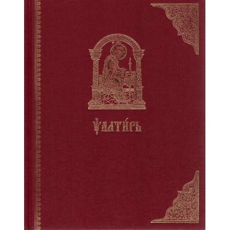 Псалтирь на церковно-славянском языке крупным шрифтом