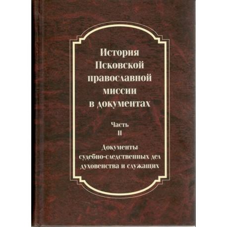 История Псковской православной миссии в документах. Часть 2. Документы судебно-следственных дел духовенства и служащих