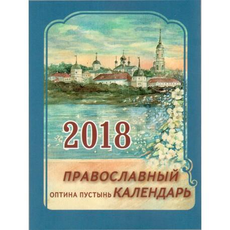 Православный календарь на 2018г.