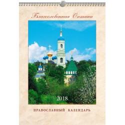 Перекидной настенный календарь на 2018 г.