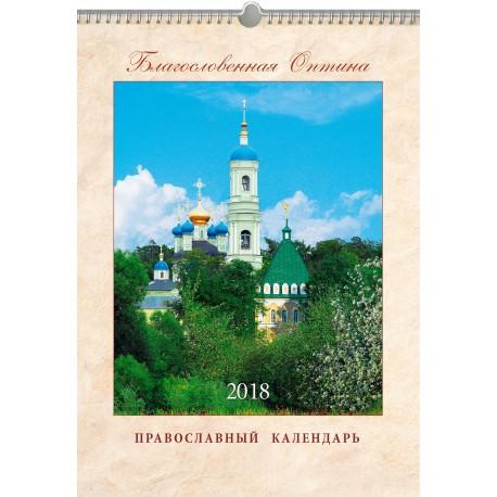 Перекидной настенный календарь на 2019 г.