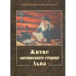 Житие оптинского старца Льва. Схиархимандрит Агапит (Беловидов)