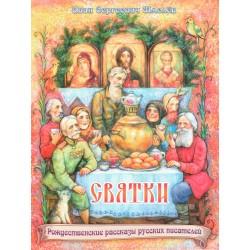 Святки. Иван Сергеевич Шмелев