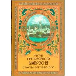 Житие преподобного Амвросия старца Оптинского. Архимандрит Агапит (Беловидов).