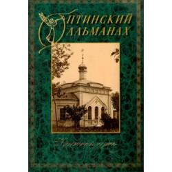 Оптинский альманах. Крестный путь