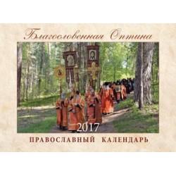 Перекидной настенный календарь на 2017 г.