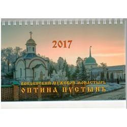 Настольный перекидной календарь (домик) на 2017 г.