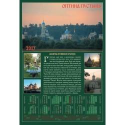 Листовой календарь на 2017 г. (вид 2)