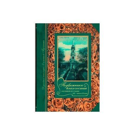 Подвижники благочестия Оптиной пустыни XIX - начала XX века