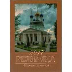 Православный календарь на 2017г.