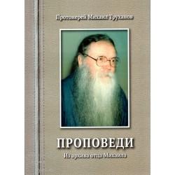 Проповеди. Из архива отца Михаила. Протоиерей Михаил Труханов