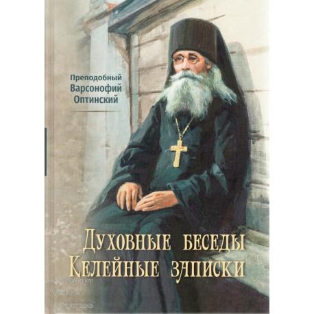 Преподобный Варсонофий Оптинский. Беседы. Келейные записки