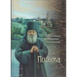 Преподобный Антоний Оптинский. Письма