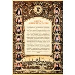 Молитва Оптинских Старцев (А3, вертикальная)