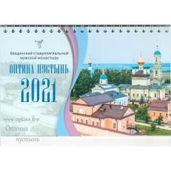 Настольный перекидной календарь (домик) на 2021 г.
