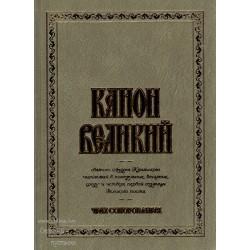 Канон Великий святого Андрея Критского. Чин Соборования