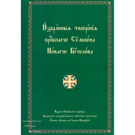 Избранные творения преподобного Симеона Нового Богослова (перевод прп. Паисия Величковского) на церковно-славянском языке
