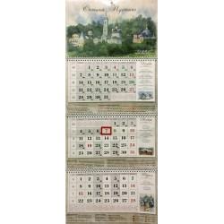 Квартальный настенный календарь на 2021 г. (Оптина пустынь)*