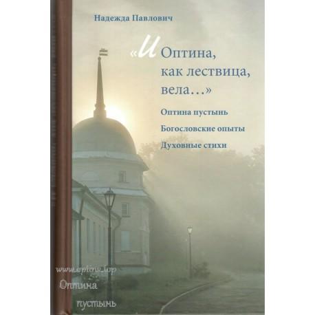 И Оптина, как лествица, вела... Надежда Павлович