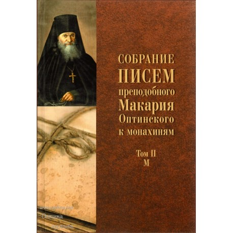 Собрание  писем  преподобного  Макария оптинского к монахиням. Том 2: М