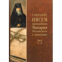 Собрание  писем  преподобного  Макария оптинского к монахиням. Том 1: А-Л