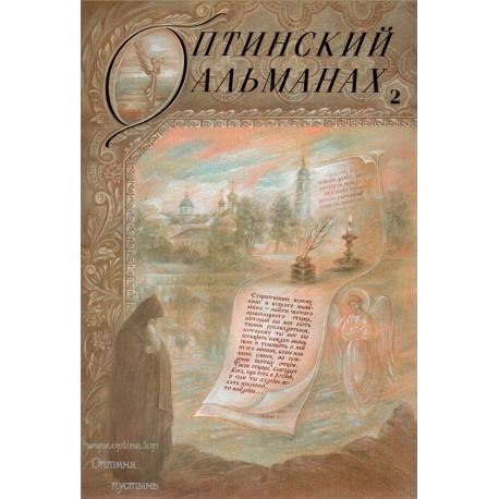 Оптинский альманах. Выпуск 2