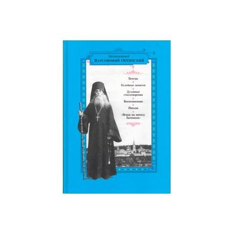 Преподобный Варсонофий Оптинский. Беседы. Келейные записки. Духовные стихотворения. Воспоминания. Письма.
