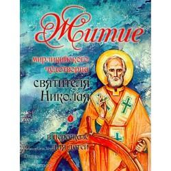 Житие святителя Николая в пересказе для самых маленьких