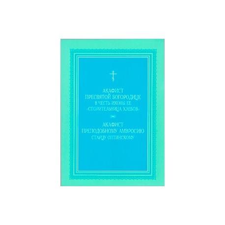 Акафист Пресвятой Богородице в честь иконы Ее «Спорительница хлебов». Акафист Преподобному Амвросию Старцу Оптинскому.