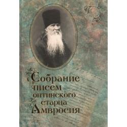 Собрание писем Оптинского старца Амвросия (с закладкой)