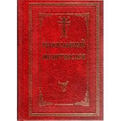 Православный молитвослов с 2-мя закладками