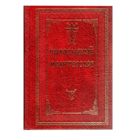Православный молитвослов с 2-мя закладками.