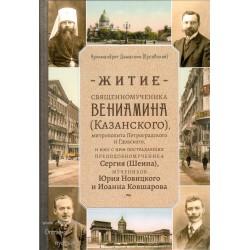 Житие священномученика Вениамина (Казанского). Архимандрит Дамаскин (Орловский)