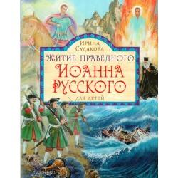 Житие праведного Иоанна Русского в пересказе для детей