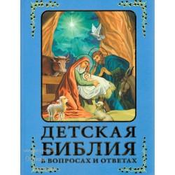 Детская Библия в вопросах и ответах. Автор-составитель В. Зоберн