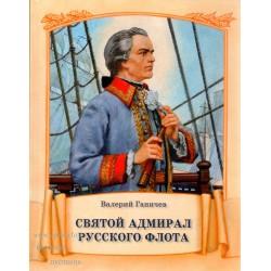 Святой адмирал русского флота. Ганичев В.Н.