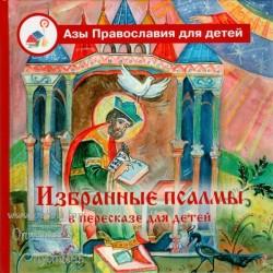 Избранные псалмы в пересказе для детей. Азы Православия для детей