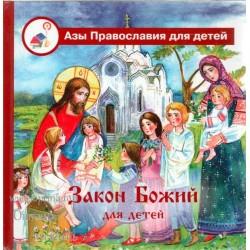 Закон Божий для детей. Азы Православия для детей