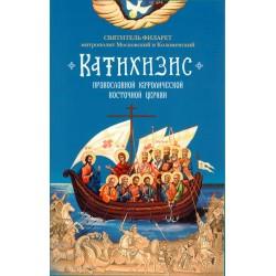 Катихизис Православной Кафолической Восточной Церкви. Святитель Филарет (митрополит Московский и Коломенский)