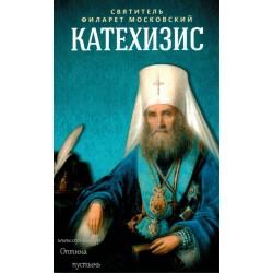 Катехизис. Святитель Филарет Московский