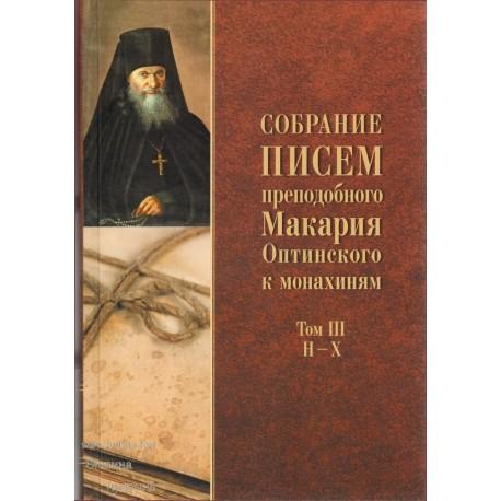 Собрание  писем  преподобного  Макария Оптинского к монахиням. Том 3: Н-Х*